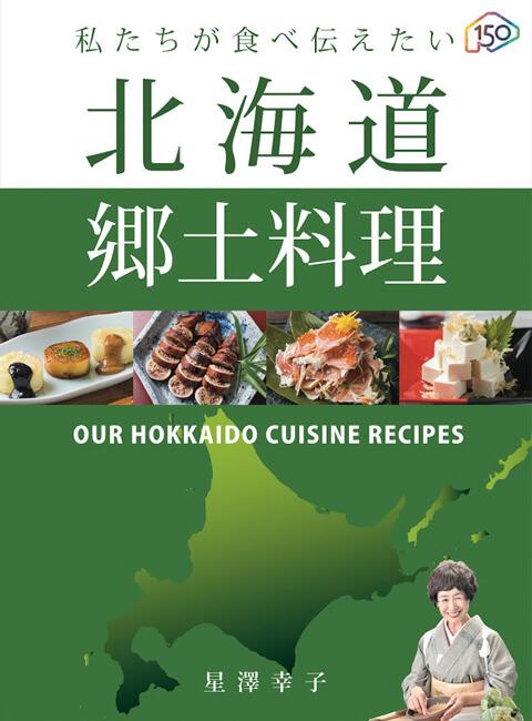 私たちが食べ伝えたい北海道郷土料理